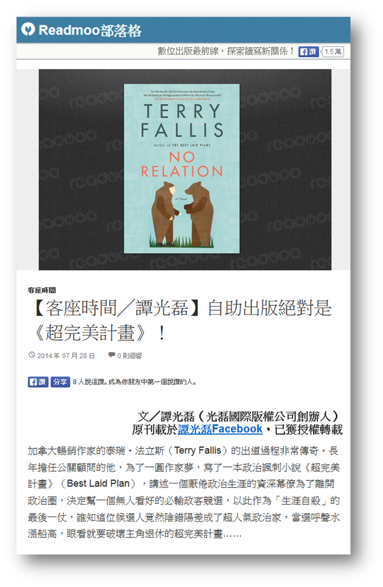 Taiwan Blog post